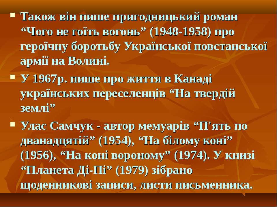 """Також він пише пригодницький роман """"Чого не гоїть вогонь"""" (1948-1958) про гер..."""