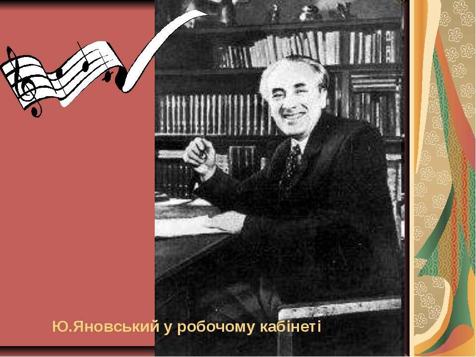 Ю.Яновський у робочому кабінеті