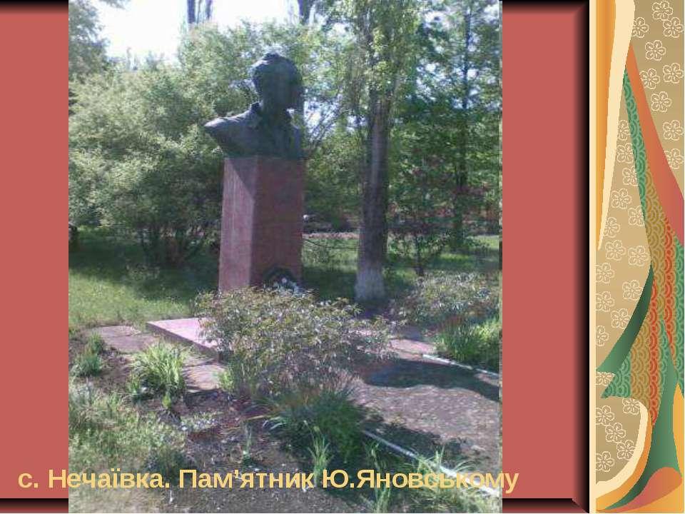 с. Нечаївка. Пам'ятник Ю.Яновському