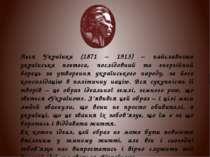 Леся Українка (1871 – 1913) – найславніша українська поетеса, послідовний та ...