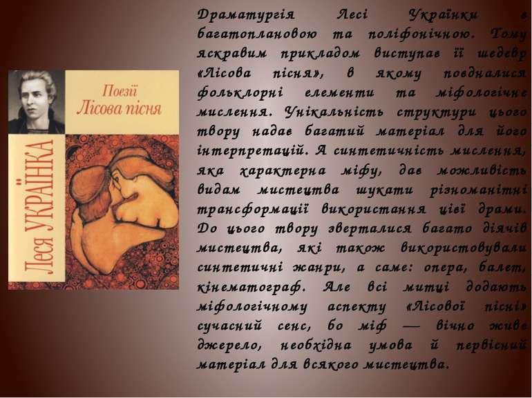 Драматургія Лесі Українки є багатоплановою та поліфонічною. Тому яскравим при...