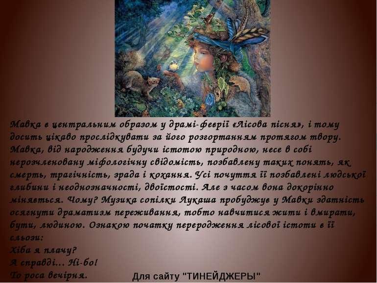 """Для сайту """"ТИНЕЙДЖЕРЫ"""" tineydgers.at.ua Мавка є центральним образом у драмі-ф..."""