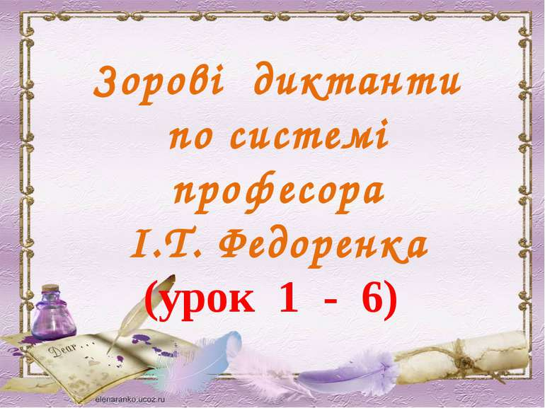 Зорові диктанти по системі професора І.Т. Федоренка (урок 1 - 6)