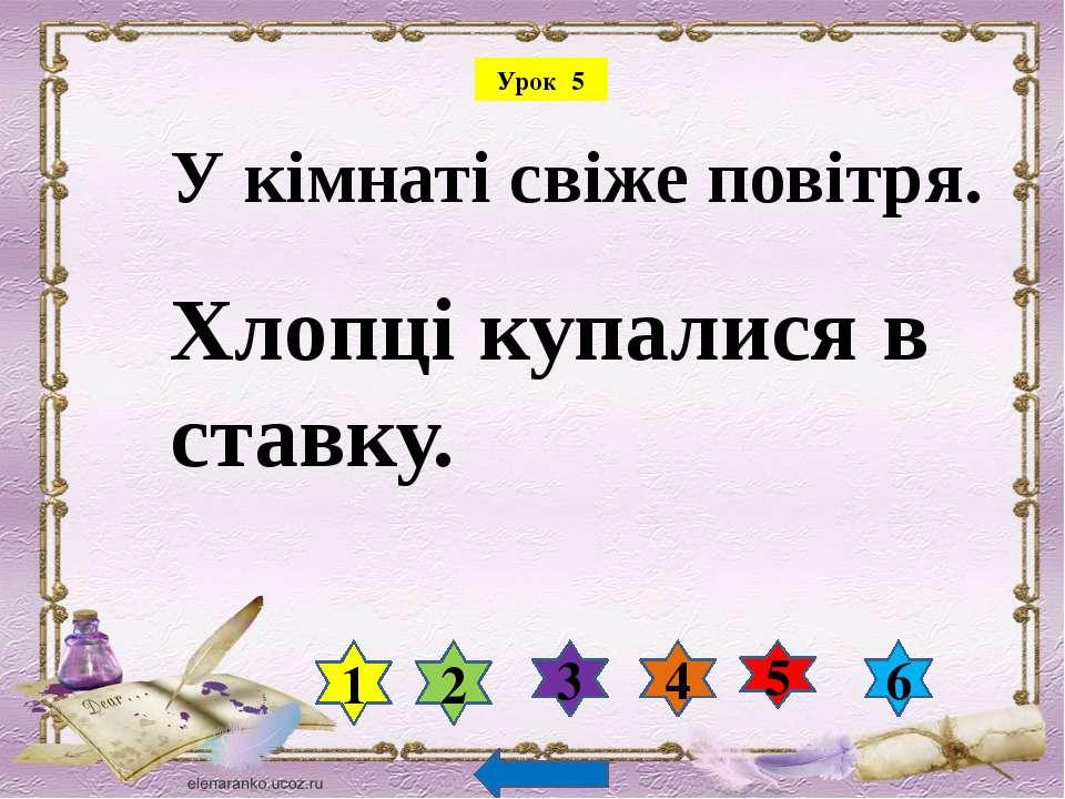 Урок 6 1 2 3 4 5 6 Місто Київ стоїть на Дніпрі. Чергові чисто витер-ли дошку.