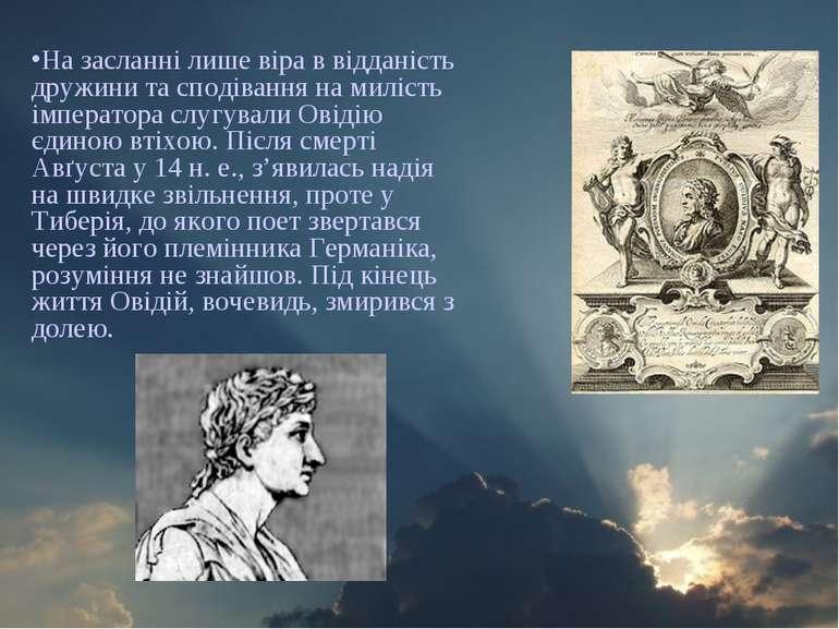 На засланні лише віра в відданість дружини та сподівання на милість імператор...