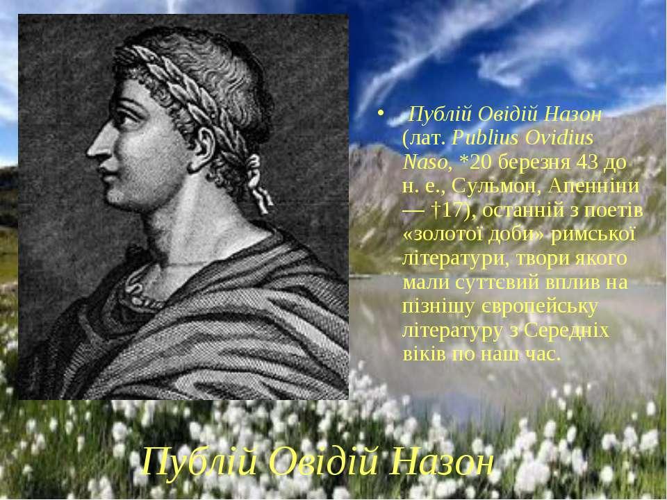 Публій Овідій Назон Публій Овідій Назон (лат. Publius Ovidius Naso, *20 берез...