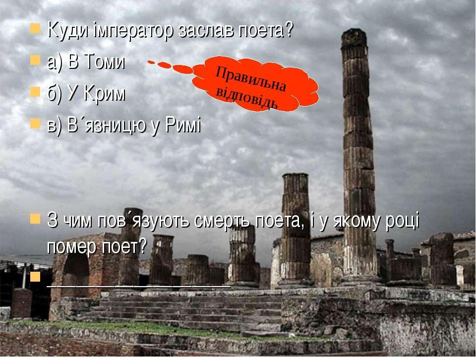 Куди імператор заслав поета? а) В Томи б) У Крим в) В´язницю у Римі З чим пов...