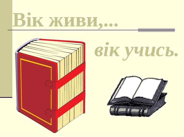 Вік живи,... вік учись.