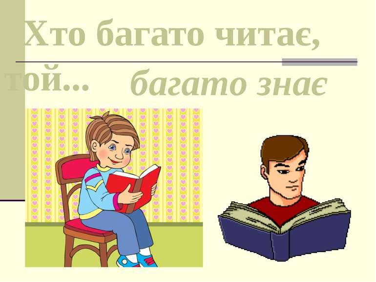 Хто багато читає, той... багато знає