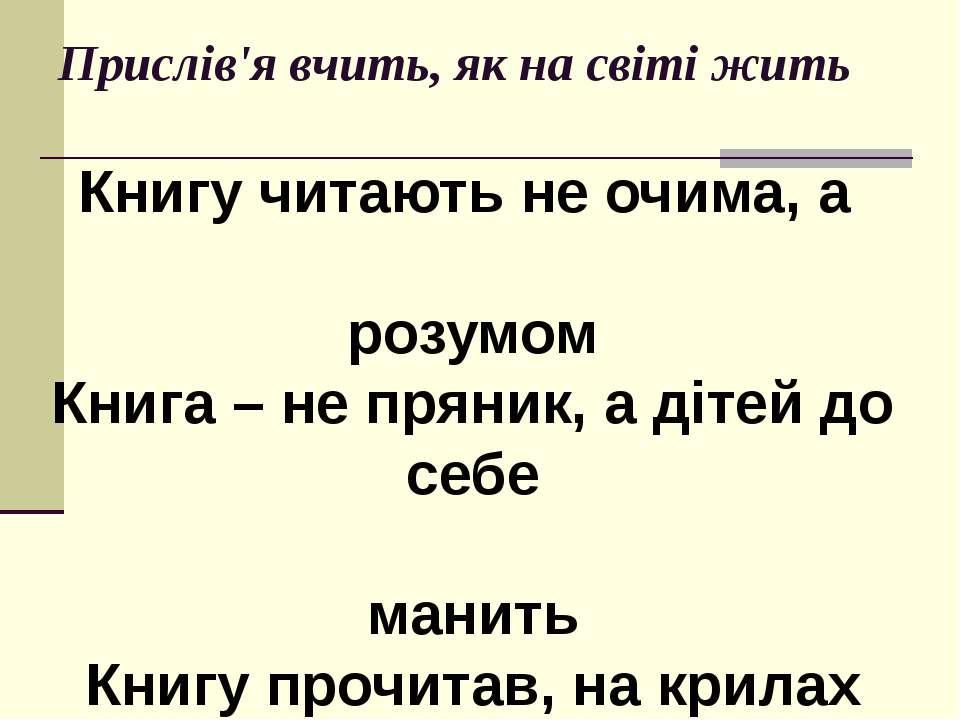 Прислів'я вчить, як на світі жить Прислів'я про книгу Книгу читають не очима,...
