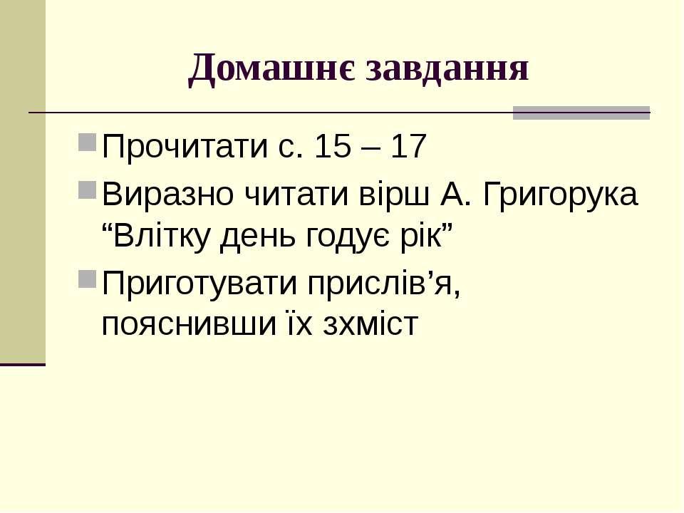 """Домашнє завдання Прочитати с. 15 – 17 Виразно читати вірш А. Григорука """"Влітк..."""
