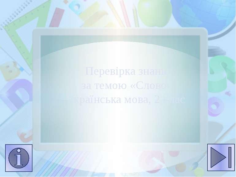 Перевірка знань за темою «Слово» Українська мова, 2 клас Частини мови Українс...