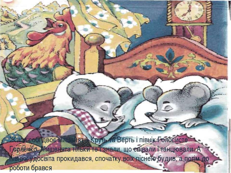Жили собі двоє мишенят – Круть та Верть і півнік Голосисте Горлечко. Мишенята...