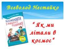 """Всеволод Нестайко """" Як ми літали в космос"""""""