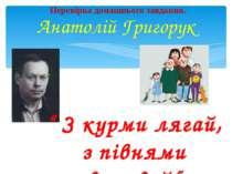 """Анатолій Григорук """" З курми лягай, з півнями вставай"""" Перевірка домашнього за..."""