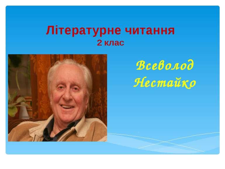 Літературне читання 2 клас Всеволод Нестайко