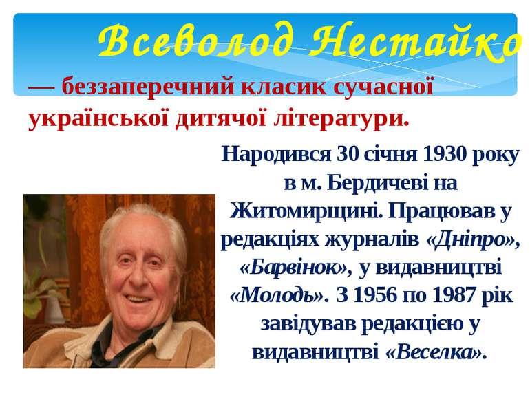 Всеволод Нестайко — беззаперечний класик сучасної української дитячої літерат...