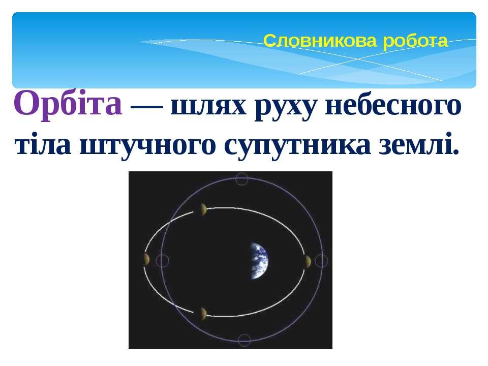 Словникова робота Орбіта — шлях руху небесного тіла штучного супутника землі.