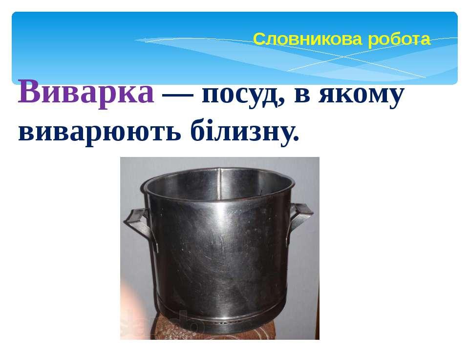 Словникова робота Виварка — посуд, в якому виварюють білизну.