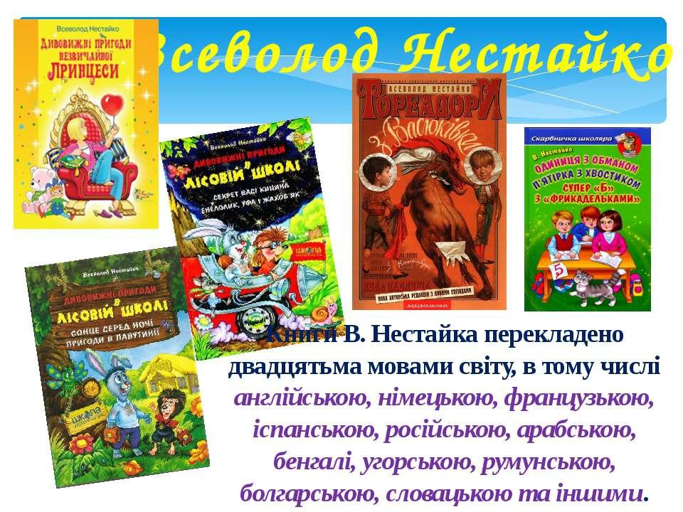 Всеволод Нестайко Книги В.Нестайка перекладено двадцятьма мовами світу, в то...