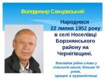 Володимир Сенцовський Народився 22 липня 1952 року в селі Носелівці Борзнянсь...