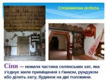 Словникова робота Сіни — нежила частина селянських хат, яка з'єднує жиле прим...