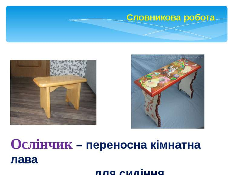 Ослінчик – переносна кімнатна лава для сидіння. Словникова робота