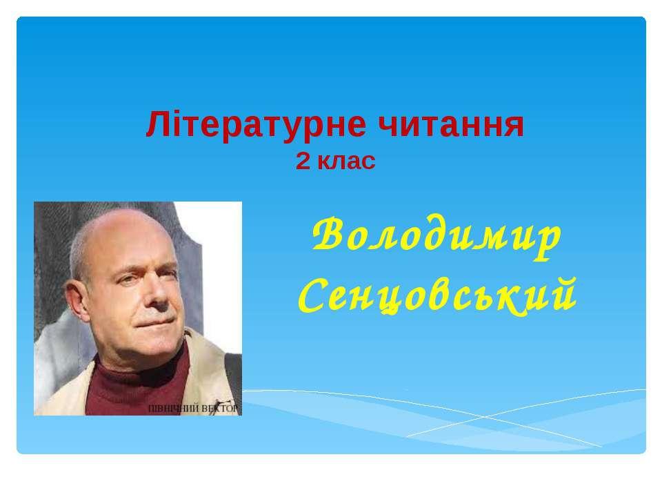 Літературне читання 2 клас Володимир Сенцовський
