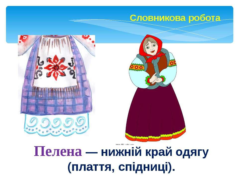 Пелена — нижній край одягу (плаття, спідниці). Словникова робота