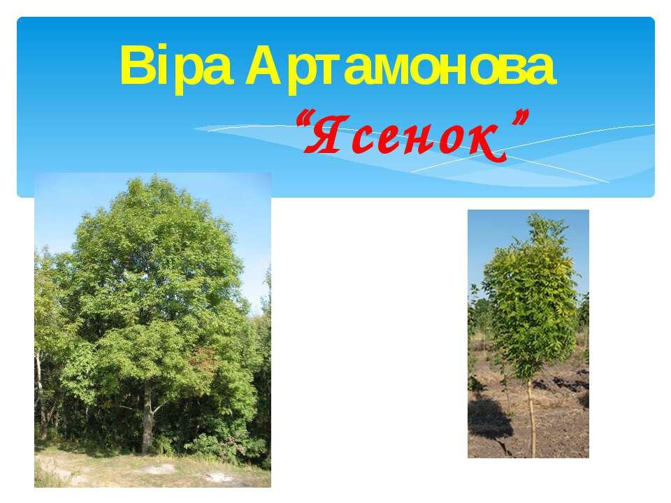 """Віра Артамонова """"Ясенок"""""""