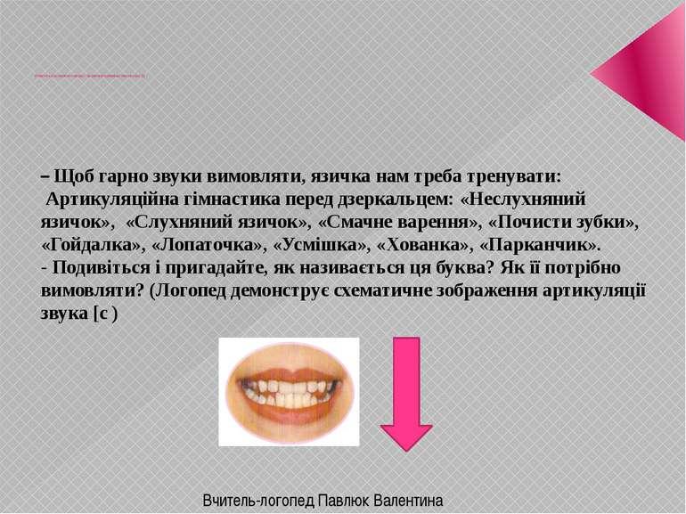 Вчитель-логопед Павлюк Валентина Миколаївна Розвиток артикуляційного апарату....