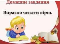 Домашнє завдання Виразно читати вірш.