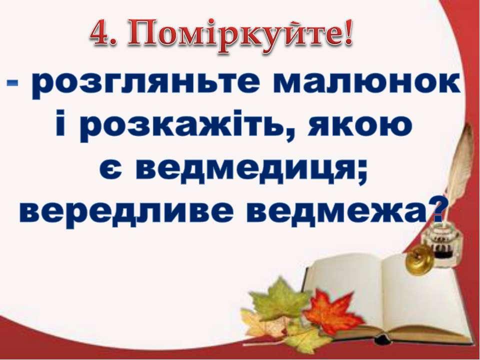 4. Поміркуйте! розгляньте малюнок і розкажіть, якою є ведмедиця; вередливе ве...