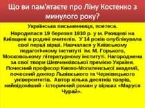 Українська письменниця, поетеса. Народилася 19 березня 1930 р. у м. Ржищеві н...