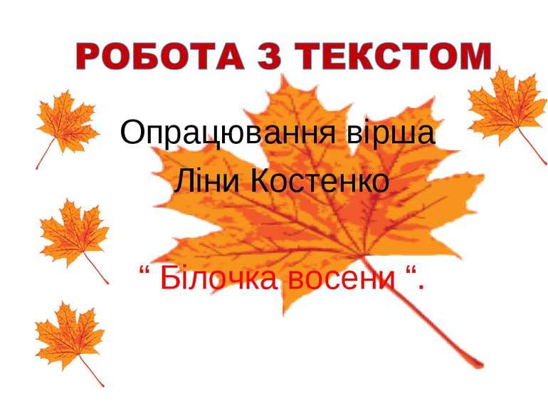 """Опрацювання вірша Ліни Костенко """" Білочка восени """"."""