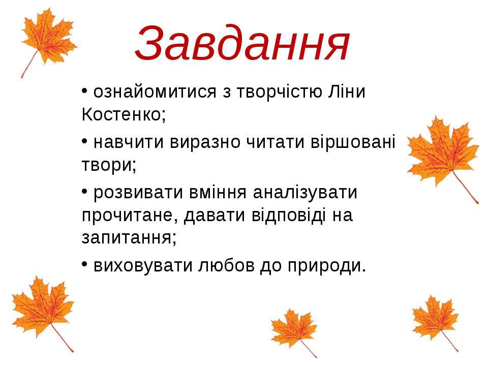 Завдання ознайомитися з творчістю Ліни Костенко; навчити виразно читати віршо...