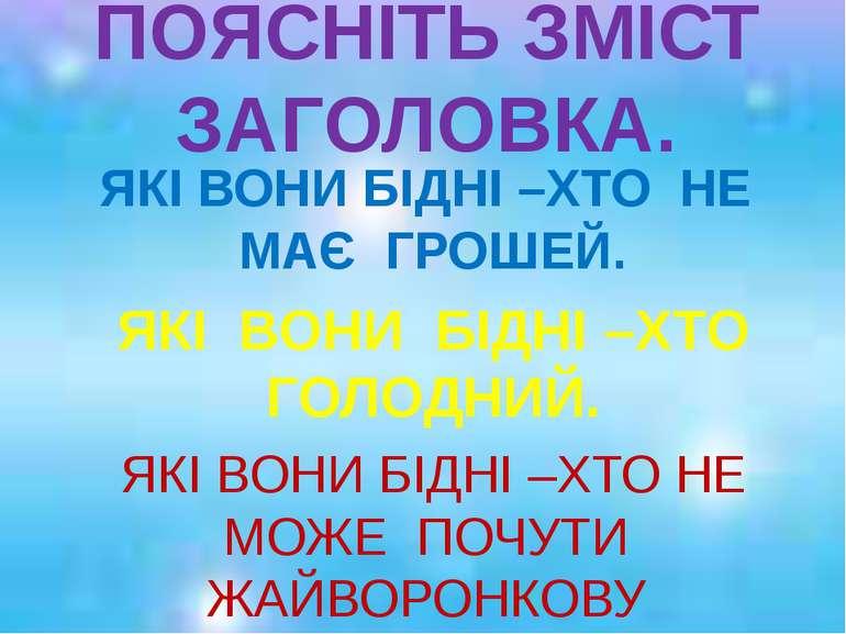 ПОЯСНІТЬ ЗМІСТ ЗАГОЛОВКА. ЯКІ ВОНИ БІДНІ –ХТО НЕ МАЄ ГРОШЕЙ. ЯКІ ВОНИ БІДНІ –...