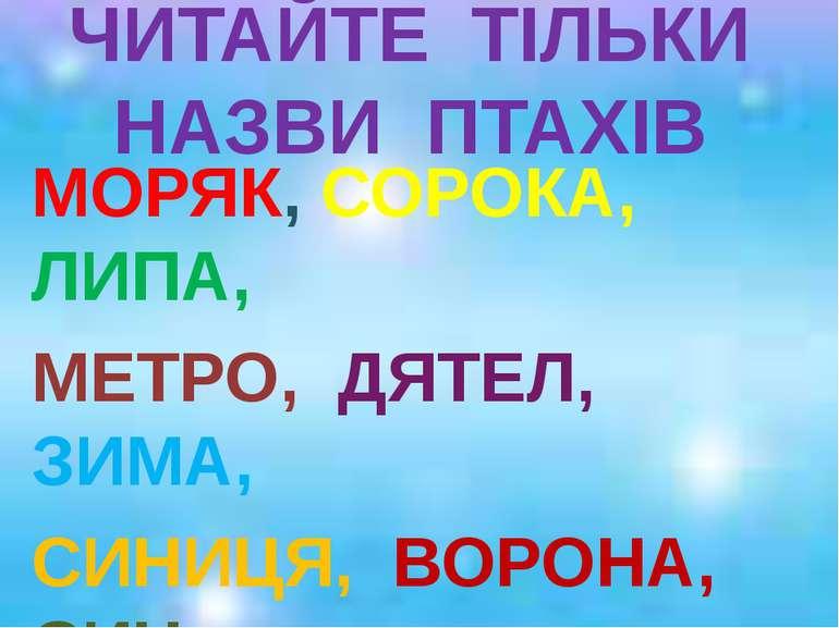 ЧИТАЙТЕ ТІЛЬКИ НАЗВИ ПТАХІВ МОРЯК, СОРОКА, ЛИПА, МЕТРО, ДЯТЕЛ, ЗИМА, СИНИЦЯ, ...