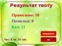 Правильно: 10 Помилки: 0 Бал: 11 Час: 0 хв. 16 сек.