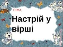 ТЕМА Настрій у вірші