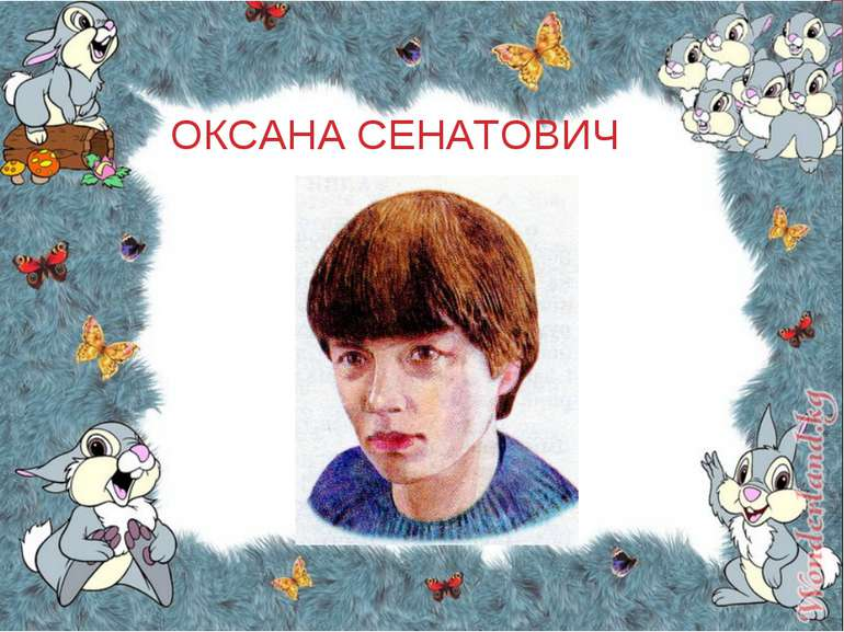 ОКСАНА СЕНАТОВИЧ