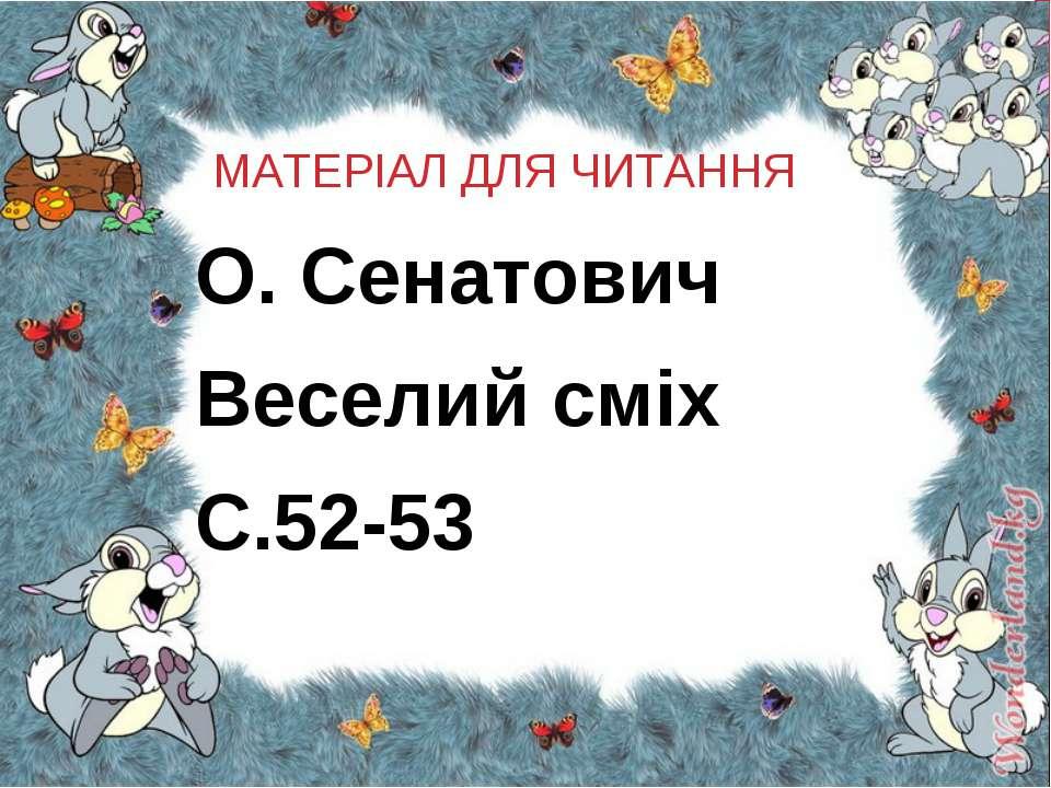 МАТЕРІАЛ ДЛЯ ЧИТАННЯ О. Сенатович Веселий сміх С.52-53