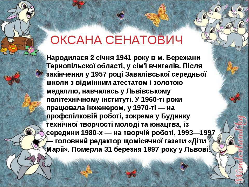 ОКСАНА СЕНАТОВИЧ Народилася 2 січня 1941 року в м. Бережани Тернопільскої обл...