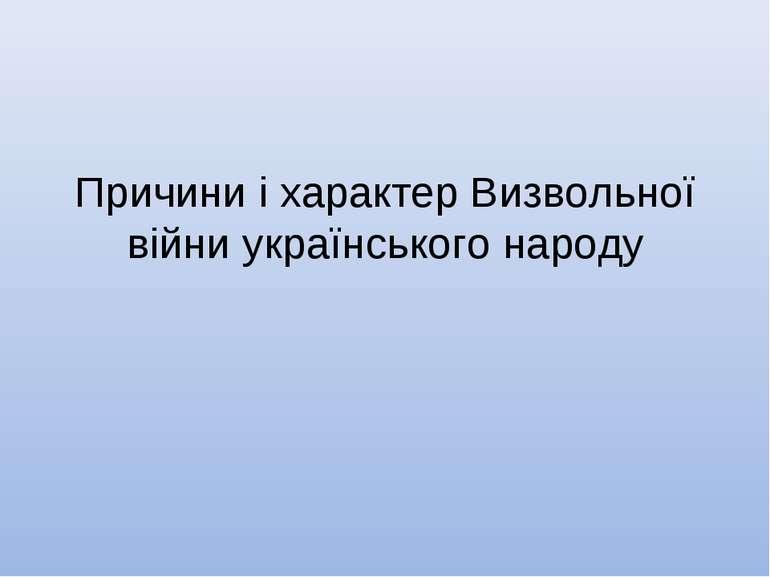 Причини і характер Визвольної війни українського народу