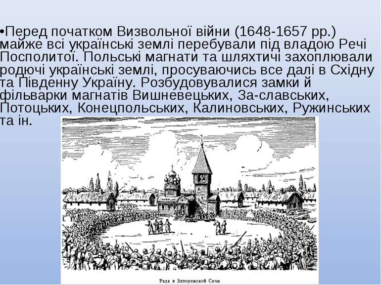 Перед початком Визвольної війни (1648-1657 pp.) майже всі українські землі ...