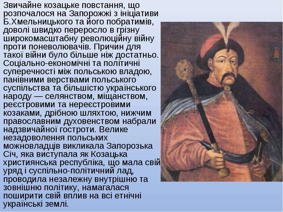 Звичайне козацьке повстання, що розпочалося на Запорожжі з ініціативи Б.Хмель...