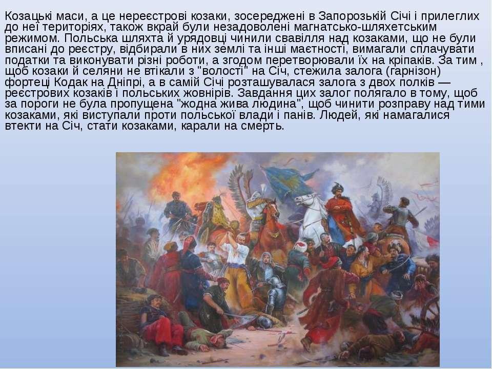 Козацькі маси, а це нереєстрові козаки, зосереджені в Запорозькій Січі і прил...