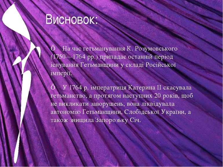 Висновок: ■ На час гетьманування К. Розумовського (1750—1764 рр.) припадає ос...