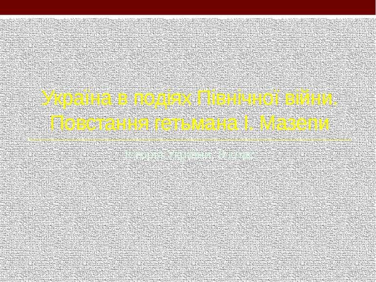 Україна в подіях Північної війни. Повстання гетьмана І. Мазепи Історія Україн...