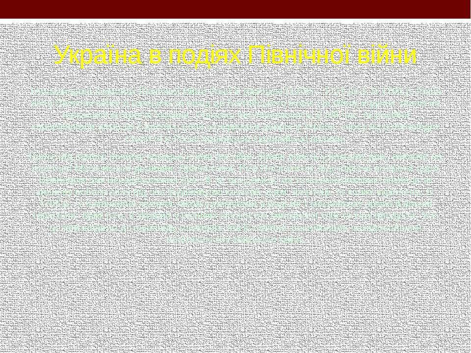 Україна в подіях Північної війни Гетьманщина в умовах Північної війни Росії з...